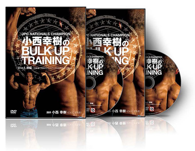 JPC NATIONALS CHANPION 小西幸樹のBULK UP TRAINING DVD